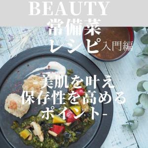 【2020年1〜2月募集中】常備菜レシピ入門編レッスン