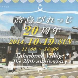 高島びれっじ20周年 なかまちマルシェ