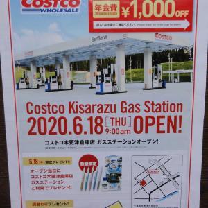 コストコ 木更津 ガスステーション 2020年6月18日(木)オープン (チラシ 6月12日)
