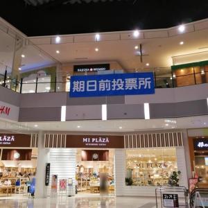 千葉県知事選 期日前投票 イオンモール木更津