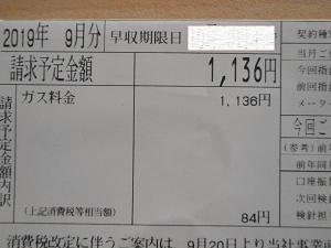 9月のガス代 1000円台前半で節約ができました。