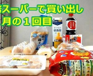 今日は快晴、食料品の買い出しに行ってきた。