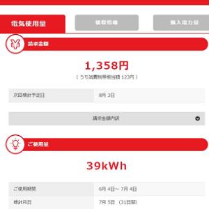 2021年7月の電気代とガス代 共に1000台でした。