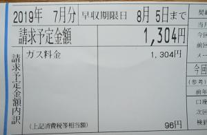 7月のガス代 1400円以下でした。