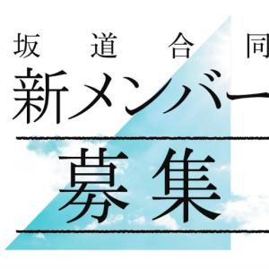 2018年6月1日←坂道合同オーデ開催決定www