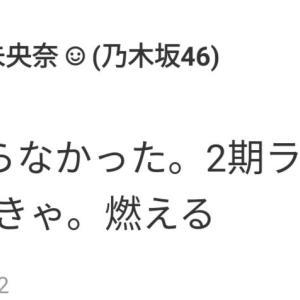 【乃木坂46】堀未央奈、佐々木琴子の卒業を知らなかった…