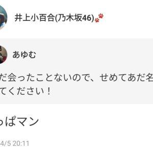 【乃木坂46】井上小百合さん、ファンにやりたい放題www