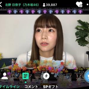 【大朗報】乃木坂46 北野日奈子の『嬉しい取材』内容が明らかに!
