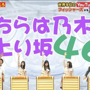 『うちらは乃木坂上り坂46』乃木坂46の円陣が地上波のテレビで見られるなんて!!!