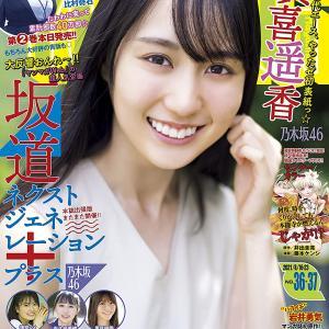 【乃木坂46】賀喜遥香、雑誌の表紙が爽やかすぎる・・・