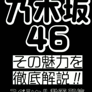 【乃木坂46】乳○にモザイクが・・・スペシャル動画配信キタ━━━━(゚∀゚)━━━━!!