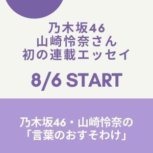 【乃木坂46】売れすぎだろ…山崎怜奈、新たな仕事がスタートする!!!!キタ━━━━(゚∀゚)━━━━!!