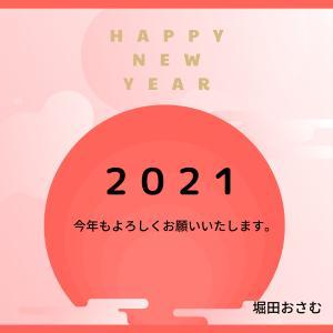 【2021年:今年もよろしくお願いいたします。】