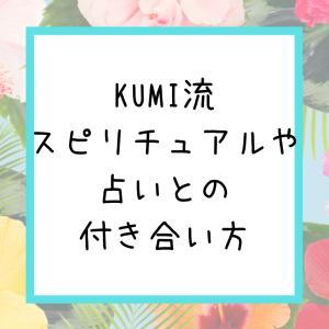 スピリチュアル、占いとの付き合い方【Kumi流】