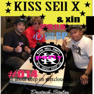 kiss sell party #0014 音声版