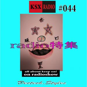 kisssell party3 #044  44マグナム談 radio sp