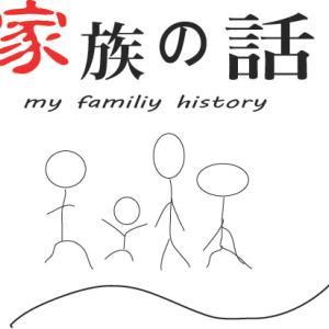 家族の話5 -親父-