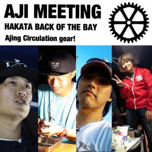 『AJI MEETING』秋のプチイベント開催!!『プチ遠征in宗像大島』