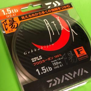 博多湾奥、冬季アジングの秘密兵器「フロロライン 」を新調♪〜ヽ(°ヮ°*)ノ〜♪月下美人TYPE-F陽1.5lbを導入!!しなやかで視認性の高いラインですわ♪