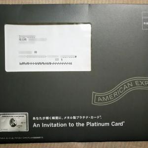 アメックス・ゴールド退会したらプラチナカードのインビテーションが届いた
