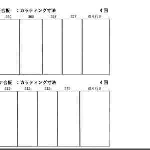 木工30:引出し収納:筐体製作前編(2021/05/06)