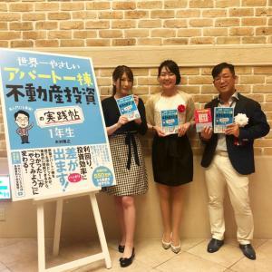 木村隆之さんの出版パーティーに参加させていただきました!