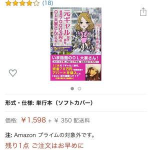 ふとAmazonを見たら1冊目完売してました。