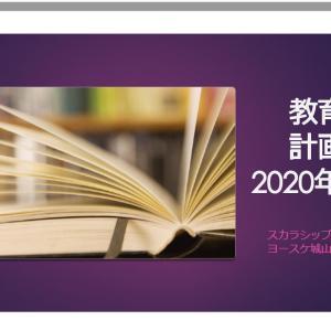 2020年度教育費計画書 無料配布開始しました。