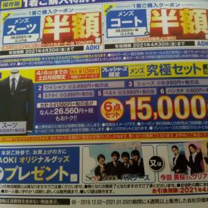 入学式用のスーツ AOKIの土日祝日限定1万5千円 6点セットは買いか?