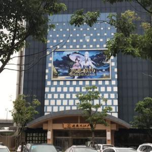 パクリ大江戸温泉上海2号店