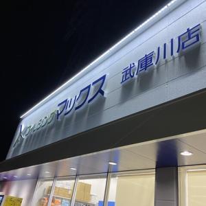 """兵庫県尼崎市""""フィッシングマックス武庫川店"""""""