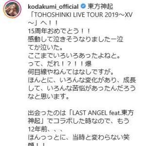 【ライブツアーXV】業界関係者さんツイ