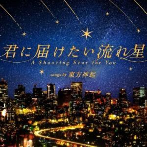 【東方神起】~君に届けたい流れ星~天空プラネタリウム感想です。