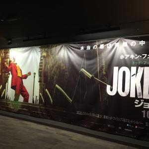 久しぶりの映画【JOKER ジョーカー】