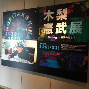 【木梨憲武展@福岡アジア美術館】行ってきました♪
