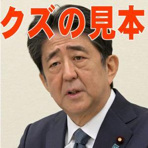安倍晋三 逃げる!
