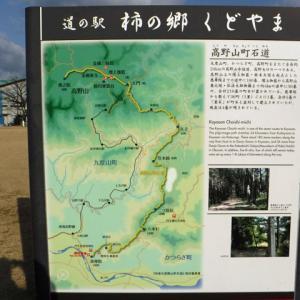 世界遺産 高野山町石道を歩く