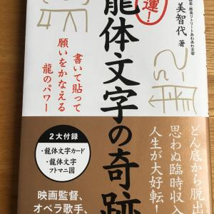 【10/12ドリパレ】「奇跡を呼ぶ☆龍体文字講座」の受講シェア会をやります