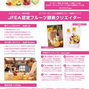 ついにオンライン講座開講♡(フルーツ酵素・フルーツデザインカッティング・フルーツ発酵ショコラ)