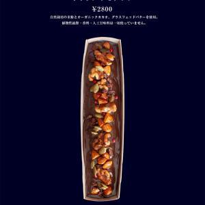 バレンタイン商品ラインナップ(フルーツ酵素ショコラ、福岡)