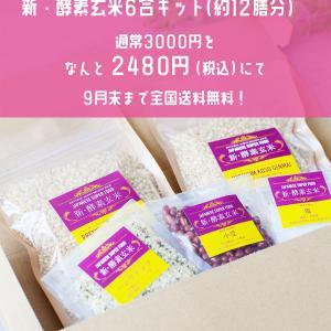 お徳用!新・酵素玄米キットも発売(フルーツ酵素、フルーツカッティング、福岡)