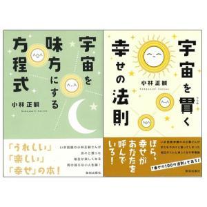 幸せに関する100の法則  ~『宇宙を貫く幸せの法則』より~
