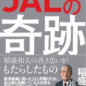 JALに何が起きたのか? ~『JALの奇跡』より~