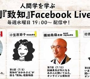 本日は、週刊『致知』Facebook Live の日。