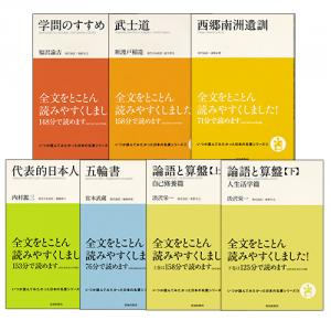 令和スペシャル 日本の名著7選