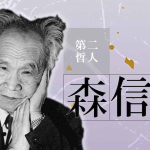 人間学を探求した四大哲人に学ぶ② 国民教育の師父・森信三が説く仕事に取り組む方法論5カ条