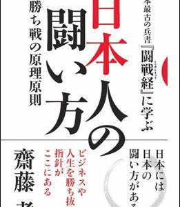 あなたのストロングポイントは何ですか?~『日本人の闘い方』~