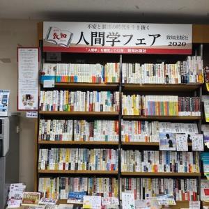 紀伊國屋書店で3年連続の「人間学フェア」