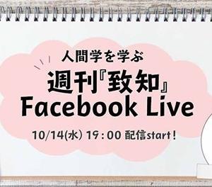 特別ゲストは横田南嶺老師!!週刊『致知』Facebook Liveは本日19時配信!