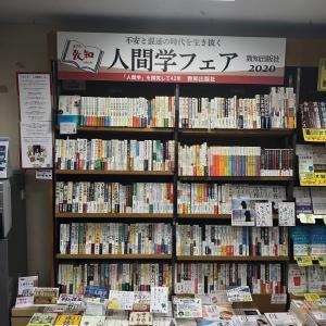 大阪にお住まいの方へ。紀伊國屋書店梅田本店のフェア